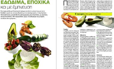 Εδώδιμα, εποχικά και με έμπνευση | vita.gr