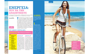 Φάκελος Ενέργεια: Πού να την αναζητήσετε | vita.gr
