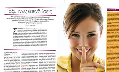 Έξυπνες επενδύσεις | vita.gr