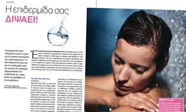 Η επιδερµίδα σας διψάει! | vita.gr