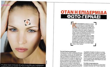 Νικήστε την  φωτογήρανση | vita.gr