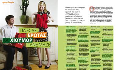 Τεστ: Για εσάς, έρωτας και χιούμορ πάνε μαζί; | vita.gr
