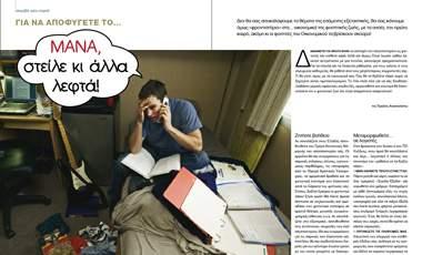 Για να αποφύγετε το… Μάνα, στείλε κι άλλα λεφτά! | vita.gr