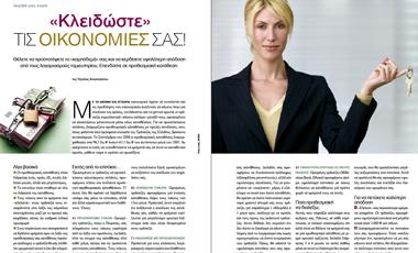 «Κλειδώστε» τις οικονοµίες σας! | vita.gr