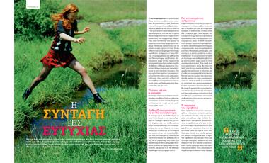 Η συνταγή της ευτυχίας | vita.gr