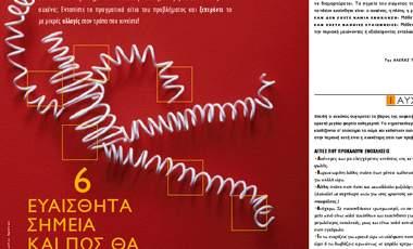 6 ευαίσθητα σημεία και πώς να τα προφυλάξετε | vita.gr