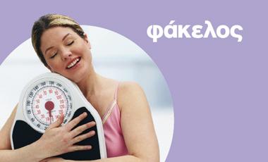 Φάκελος: Όσα θέλετε να ξέρετε για τις επεµβάσεις παχυσαρκίας | vita.gr
