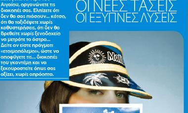 Φάκελος-Διακοπές:Νέες τάσεις, έξυπνες λύσεις | vita.gr