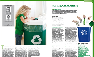 Φάκελος-Ανακύκλωση τώρα! | vita.gr