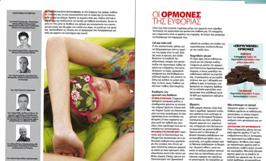 Φάκελος – Eυεξία:Kινήσεις express για ολική επαναφορά | vita.gr