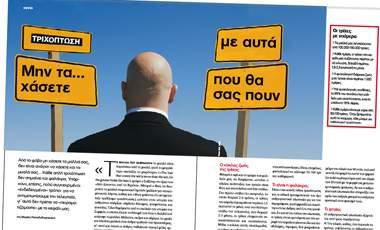 Τριχόπτωση: Μην τα… χάσετε | vita.gr