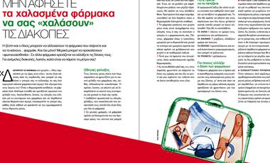 Μην αφήσετε τα χαλασµένα φάρµακα να σας «χαλάσουν» τις διακοπές | vita.gr