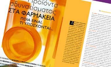 Προϊόντα αδυνατίσματος στα φαρμακεία | vita.gr