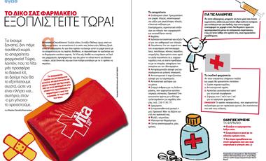 Το δικό σας φαρμακείο: Εξοπλιστείτε τώρα! | vita.gr