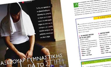 Aξεσουάρ γυμναστικής για το σπίτι | vita.gr