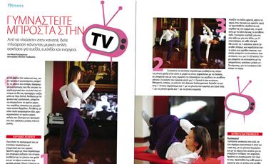 Γυμναστείτε μπροστά στην TV | vita.gr