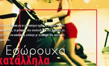 Eσώρουχα κατάλληλα  για το γυμναστήριο | vita.gr