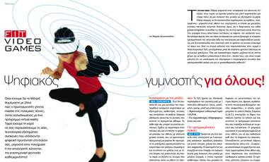 Fit-Video Games: Ψηφιακός γυμναστής για όλους! | vita.gr