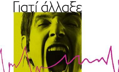 Γιατί άλλαξε η φωνή μου   vita.gr