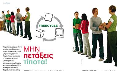 Freecycle: Μην πετάξεις τίποτα! | vita.gr