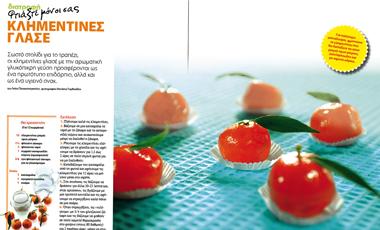 Φτιάξτε μόνοι σας: Κλημεντίνες γλασέ | vita.gr