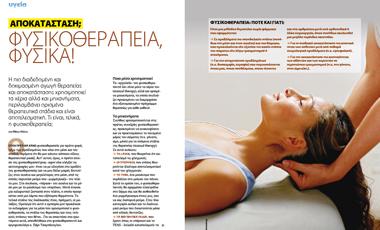 Αποκατάσταση; Φυσικοθεραπεία, φυσικά! | vita.gr