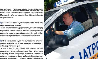 13 ερωτήσεις για τους… «γιατρούς SOS» | vita.gr