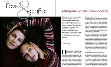 Γονείς & έφηβοι: Μπορούν να επικοινωνήσουν; | vita.gr