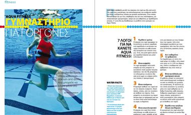 Γυμναστήριο για γοργόνες | vita.gr