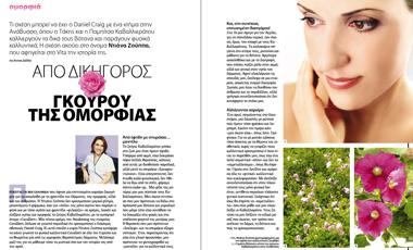 Μαρτυρία: Από δικηγόρος, γκουρού της ομορφιάς | vita.gr