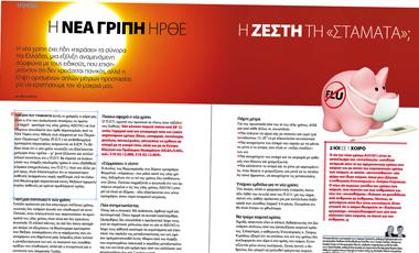 Η νέα γρίπη ήρθε,η ζέστη τη «σταματά»; | vita.gr