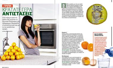 Γρίπη – διατροφή: Κρατάτε γερά αντιστάσεις | vita.gr
