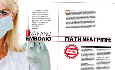 Nα κάνω εμβόλιο για τη νέα γρίπη; | vita.gr