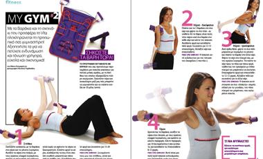 My gym Νο 2: Σηκώστε τα βάρη τώρα! | vita.gr