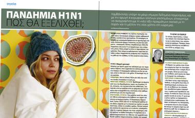 Πανδημία Η1Ν1: Πώς θα εξελιχθεί; | vita.gr