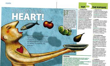 Μενού για την καρδιά: Follow your… heart! | vita.gr