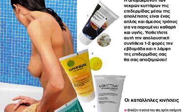 How to… Δώστε λάμψη στο δέρμα σας   vita.gr