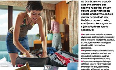 How to… Πακετάρετε έξυπνα! | vita.gr