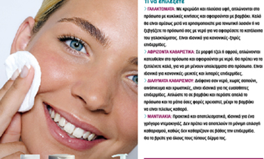 How to: Σωστό ντεµακιγιάζ | vita.gr