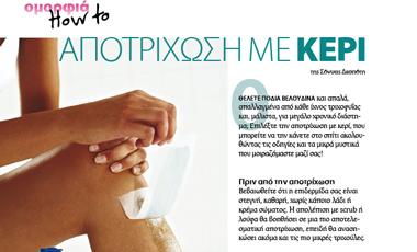 How to: Αποτρίχωση με κερί | vita.gr