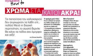 How to: Χρώμα στα (κάτω) άκρα! | vita.gr