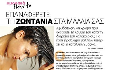 How to:  Eπαναφέρετε τη ζωντάνια στα μαλλιά σας | vita.gr