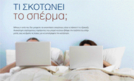 Τι σκοτώνει το σπέρμα; | vita.gr