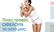 Ποιες τροφές ωφελούν τα οστά μας; | vita.gr