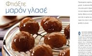 Διατροφή μάθημα γαστρονομίας | vita.gr