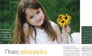 Ποιές αλλεργίες είναι οι πιο επικίνδυνες;   vita.gr
