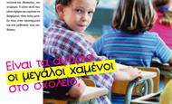 Είναι τα αγόρια οι μεγάλοι χαμένοι στο σχολείο; | vita.gr