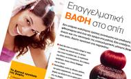 Επαγγελματική βαφή στο σπίτι | vita.gr