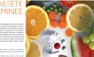 Πώς να επιλέξετε πολυβιταμίνες | vita.gr