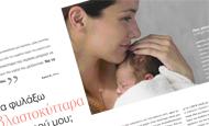 Να φυλάξω τα βλαστοκύτταρα του μωρού μου; | vita.gr